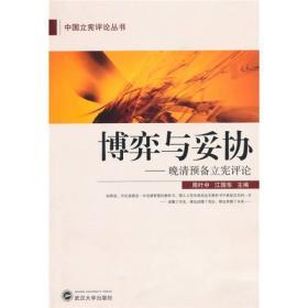 中国立宪评论丛书:博弈与妥协·晚清预备立宪评论武汉大学周叶中9787307077034