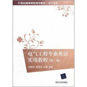 21世纪高等学校规划教材(电子信息):电气工程专业英语实用教程(第2版)