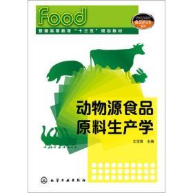 动物源食品原料生产学王宝维化学工业出版社9787122234674