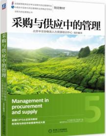采购与供应管理丛书:采购与供应中的管理