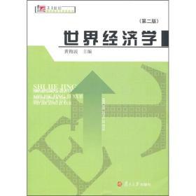 世界经济学第二2版黄梅波复旦大学出版社9787309076172