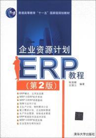 """企业资源计划(ERP)教程(第2版)/普通高等教育""""十一五""""国家级规划教材"""