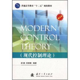 正版二手MODERNCONTROLTHEORY现代控制理论英文版胡健刘丽娜国防9787118079975