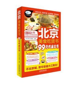 北京美食吃货书