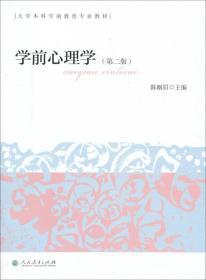 学前心理学(第二版)