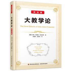 万千教育.大教学论(评注版):教育科学教师教育
