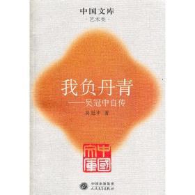 我负丹青:吴冠中自传 (平装):吴冠中自传:中国文库.艺术类
