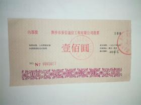 股票,湖北省荆州市,荆沙市长信通信工程有限公司股票内部股一百元