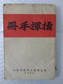 指挥手册 (1949/4 ) 内有6副折叠大图