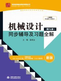 机械设计(第九版)同步辅导及习题全解