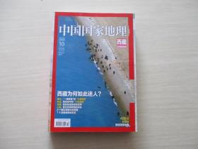中国国家地理2014.10 西藏专辑  有地图【843】