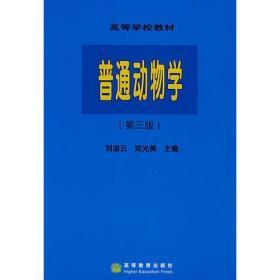 普通动物学 第三版第3版 刘凌云 高等教育出版社 9787040060089