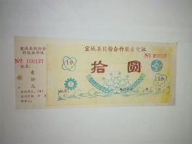 股票,湖北省襄樊市,宜城县股份合作股金凭证十元