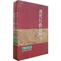 汉代行政记录(上下)