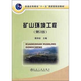 矿山环境工程(第2版)