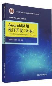Android应用程序开发·第3版/高等院校信息技术规划教材