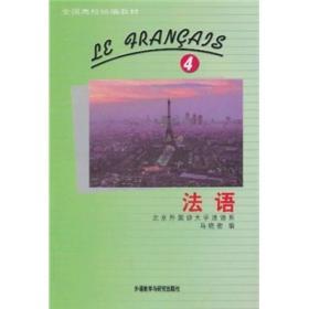 法语(4)
