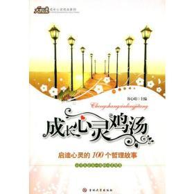 成长心灵鸡汤系列丛书:启迪心灵的100个哲理故事