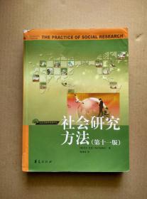 社会研究方法