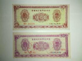 银行股票信用合作社,湖南省常德市两张