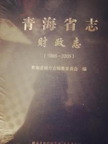 青海省志财政志1986-2005.