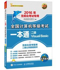 全国计算机等级考试一本通 二级Visual Basic 2016年无纸化考试专用