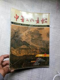 杂志期刊中华文化画报1998年第6期