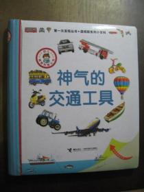 第一次发现丛书·透视眼系列小百科:神气的交通工具