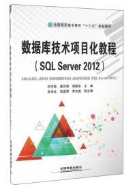 数据库技术项目化教程(SQL Server2012)