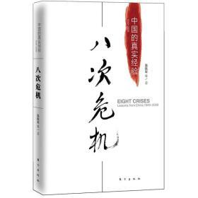 正版 八次危机:中国的真实经验 温铁军