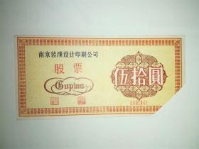 江苏股票,南京装潢设计印刷公司