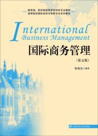 国际商务管理(第五版)