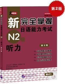 新完全掌握日语能力考试N2级:听力