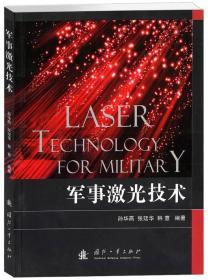 军事激光技术