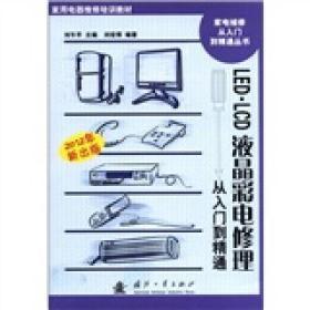 家用电器维修培训教材·家电维修从入门到精通丛书:LED·LCD液晶彩电修理从入门到精通