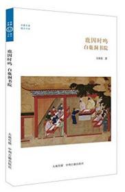 华夏文库·儒学书系·鹿因时鸣:白鹿洞书院