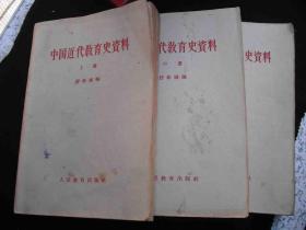 1963年文革前出版的---三本一套--厚册资料---【【中国近代教育史资料】】---舒新城编---稀少