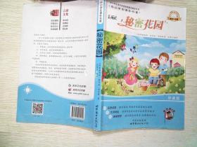秘密花园-中小学生课外读物