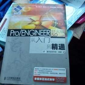 Pro/ENGINEER5.0从入门到精通(野火版)