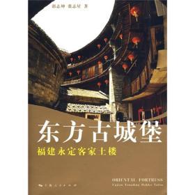 【正版书籍】东方古城堡