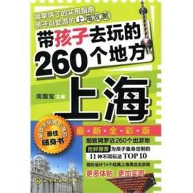 带孩子去玩的260个地方:上海(最新全彩版)