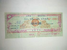 银行股票,湖北省五峰县信用合作社记名定额定期定利股票