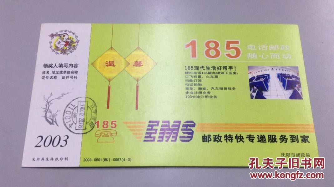 实寄邮资明信片—2003年185电话邮政随心而动 沈阳市邮政局