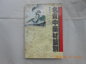 31460  民国72年《名贵中药材鉴别》双子星丛书