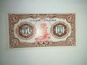 江苏股票,兴化县第二水产养殖场股票