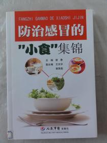 """防治感冒的""""小食""""集锦(根据多年的临床经验编写的防治感冒的科普读物)"""