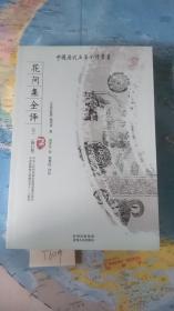 花间集全译(下)(修订版)      [五代后蜀]赵崇祚 编;房开江、崔黎民 译