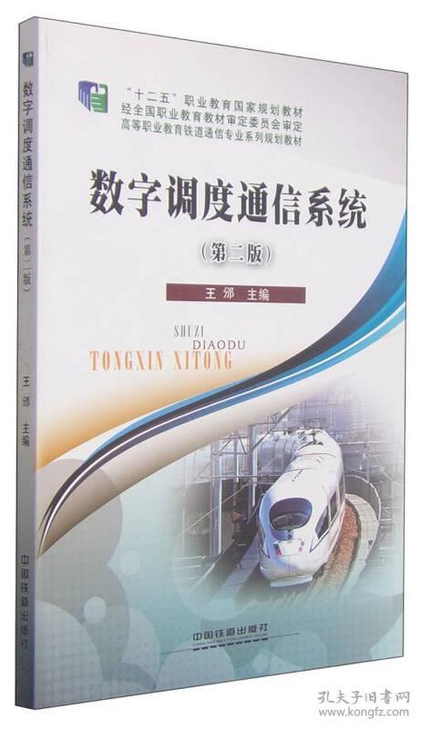 数字调度通信系统(第二版)/高等职业教育铁道通信专业系列规划教材