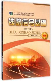 铁路信号基础(第2版)/十二五职业教育国家规划教材