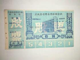 金融银行股票,湖北省应城县信用合作社联合社股票